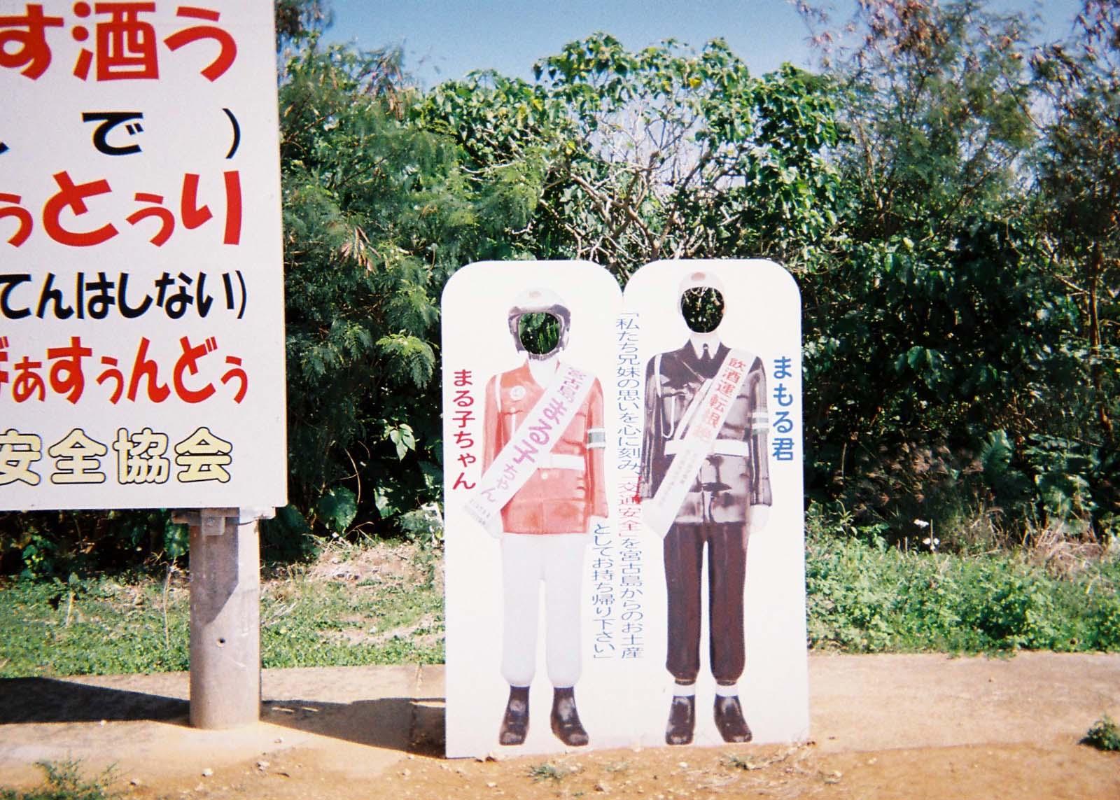 utsuru_mik_tabi-012